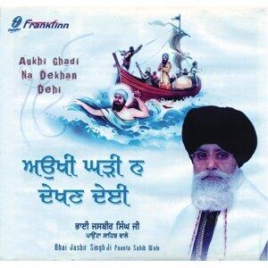 Aukhi Ghadi Na Dekhan Dehi