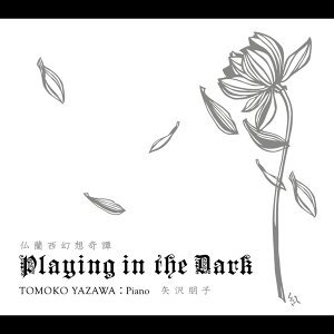 仏蘭西幻想奇譚 Playing in the Dark