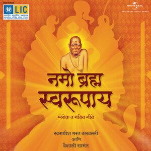 Namo Brahma Swarupaya - Album Version