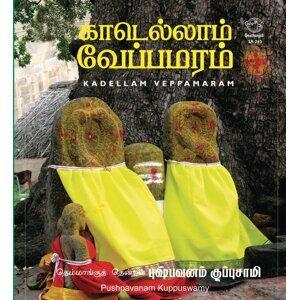 Kadellam Veppamaram
