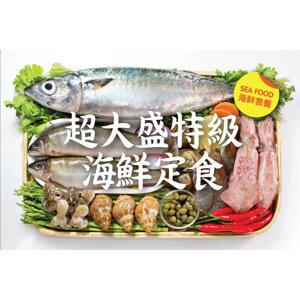 超大盛特級海鮮定食