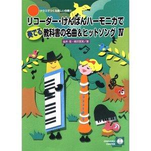 クラスでつくる楽しい合奏4 リコーダー・けんばんハモニカで奏でる教科書の名曲&ヒットソング