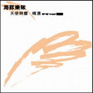 天使與塵精選98'-02'