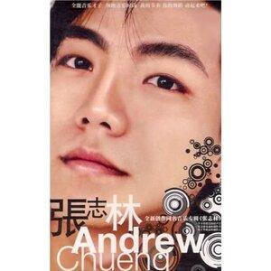 張志林 (Andrew Chueng)