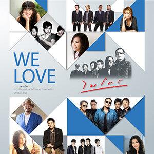 WE LOVE ไมโคร
