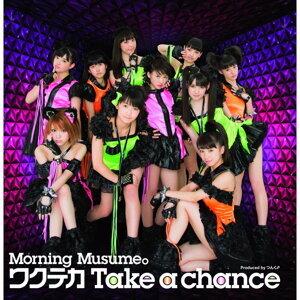 開心緊張 Take a chance(初回限定版1)