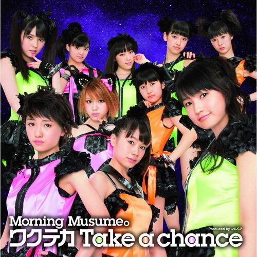 開心緊張 Take a chance(初回限定版2)