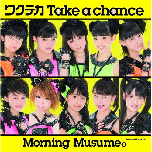 開心緊張 Take a chance(初回限定版3)