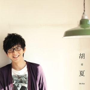 胡  愛夏 (Hu, Xia Debut Album)