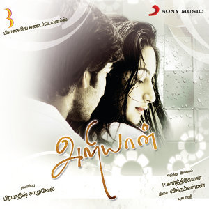 Ariyaan (Original Motion Picture Soundtrack)