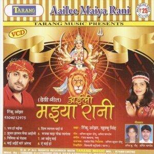 Aaili Maiya Raani