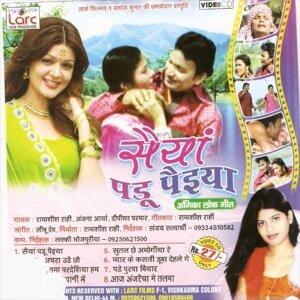 Saiya Padu Paiya