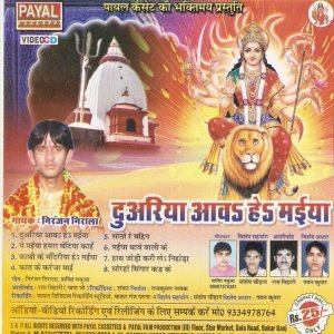 Duriya Aaba A Maiya