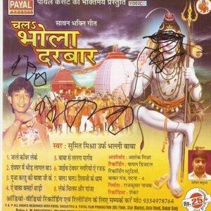 Chala Bhola Darbar