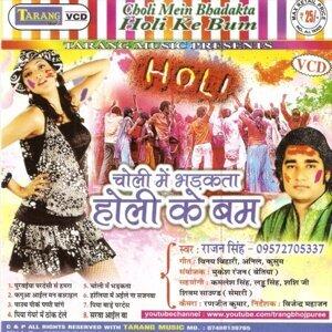 Choli Me Varkata Holi Ke Rang