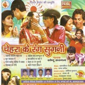 Chehra Ke Rang Sugni