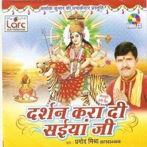 Darshan Kara Di Saiya Ji