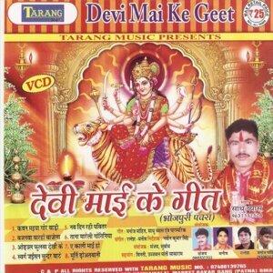Devi Mai Ke Geet