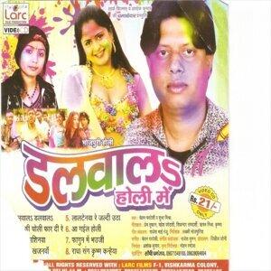Dalbala Holi Me