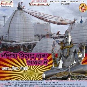 Bhangiya Pisai Baba Sawan Me