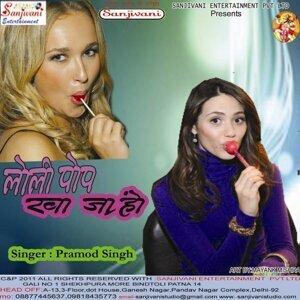 Lalopop Kha Jaa Ho Bhojpuri