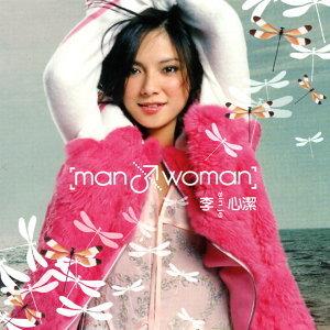 男人和女人 (Man And Woman)