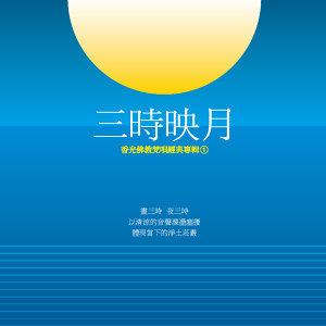 香光佛教梵唄經典專輯1 三時映月