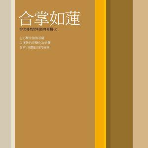 香光佛教梵唄經典專輯2 合掌如蓮