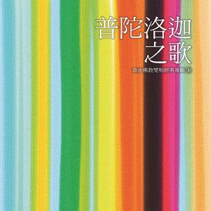 香光佛教梵唄經典專輯4 普陀洛迦之歌