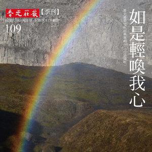 香光佛教梵唄經典專輯7 如是輕喚我心