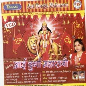 Aai Durga Maharani