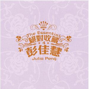 絕對收藏彭佳慧 (The Essential Julia Peng)