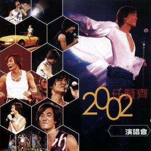 2002演唱會