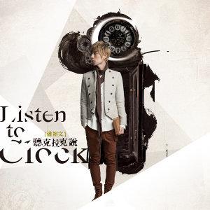 Listen to Clock 聽克拉克說