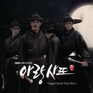 아랑사또전 OST Part 5