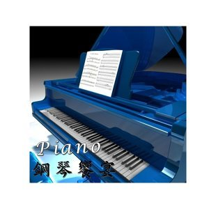 鋼琴饗宴49