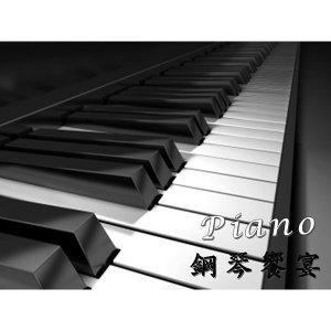 鋼琴饗宴50