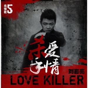 《亮情歌5》愛情殺手