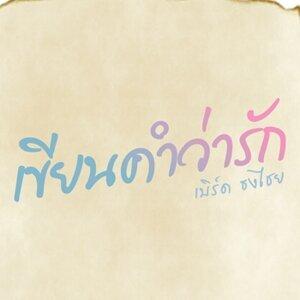 เบิร์ด ธงไชย (New Single 2014)