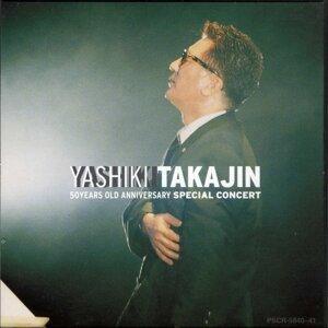 YASHIKI TAKAJIN 50Years Old Anniversary Special Concert