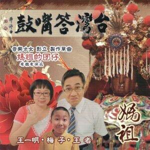 台灣答嘴鼓之媽祖