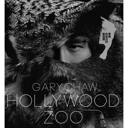 荷里活的動物園 專輯封面