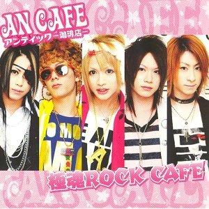 Goku-Tama Rock Cafe