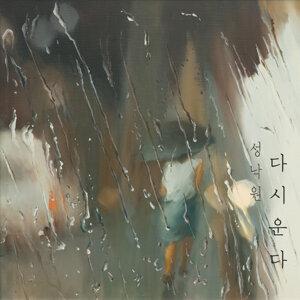 Monsoon Rain (Feat. Bae Sun Yong)