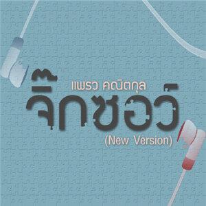 แพรว คณิตกุล (New Single 2014)