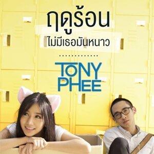 โทนี่ ผี (New Single 2014)