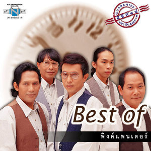 Best of พิงค์แพนเตอร์