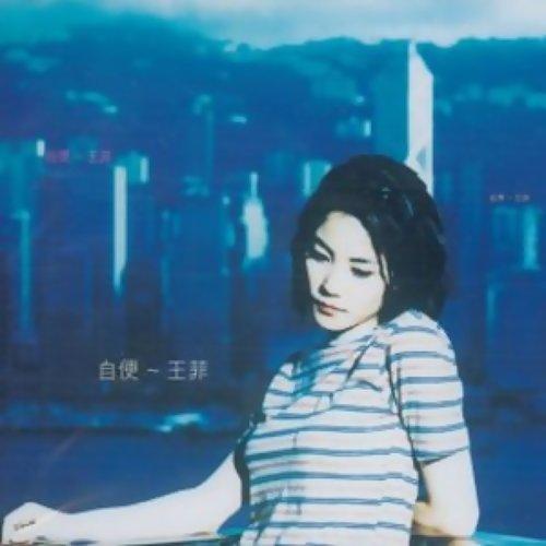 自便 - Album Version