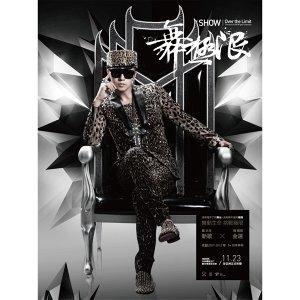 舞極限 專輯封面