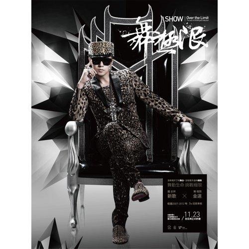 舞極限  新歌+金選 專輯封面